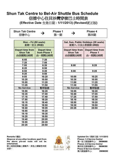 Bel Air Shuttle Schedule Template