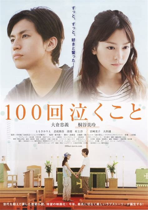 Crying 100 Times Every Raindrop Falls 2013 Film Crying 100 Times Every Raindrop Falls Asianwiki