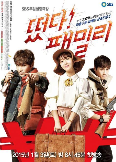 poster film korea terbaik 187 the family is coming 187 korean drama