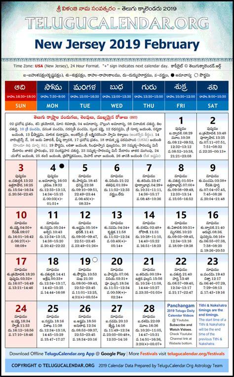 jersey telugu calendars  february festivals