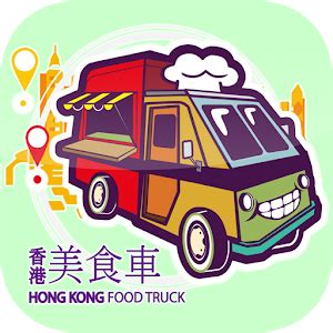 food truck design app hk food truck android apps on google play
