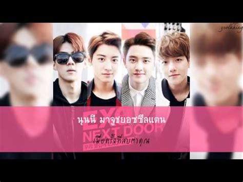 ost film exo next door thaisub beautiful beakhyun exo ost exo next door