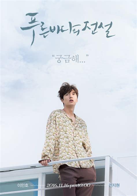 Dvd Korea Legend Of The Blue Sea quot the legend of the blue sea quot reveals posters of jun ji hyun and min ho soompi