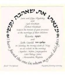 hebrew wedding invitation wording 1000 images about wedding invitations on wedding invitations traditional