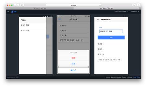 ionic wordpress tutorial htmlでスマホアプリを作ろう ionicという新技術