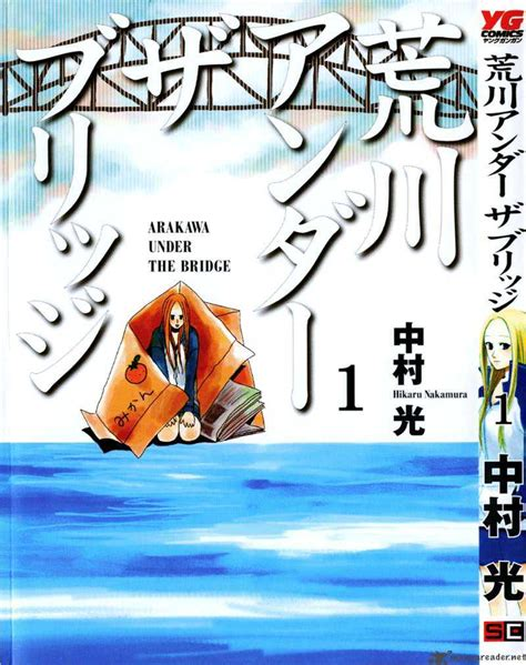 arakawa the bridge 1 books arakawa the bridge 1 read arakawa the bridge