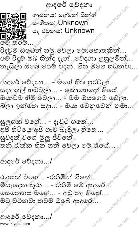 Adare Wedana Lyrics - LK Lyrics