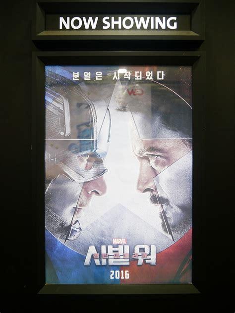 cgv now showing 2016 04 30 영화 캡틴아메리카 시빌워 captain america civil war 2d cgv