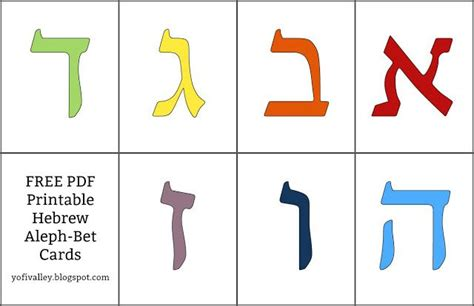 hebrew aleph bet cards  printable hebrew alphabet