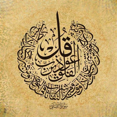 tattoo et islam surah al falaq by baraja19 caligraf 237 a calligraphy