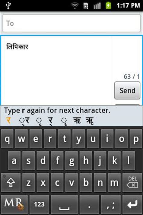 lipikaar marathi typing trial android apps on google play
