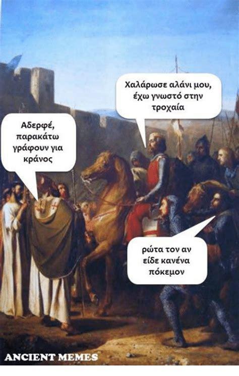 Ancient Memes - 25 best memes about ancient ancient memes