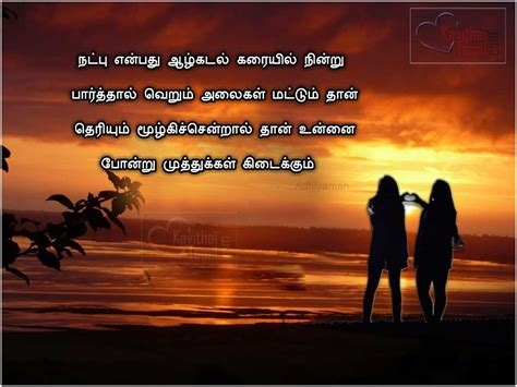 tamil friends kavithai 90 best tamil friendship quotes and natpu kavithaigal