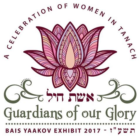 bais yaakov cookbook 2 books guardians of our exhibit 2017 hours bais yaakov
