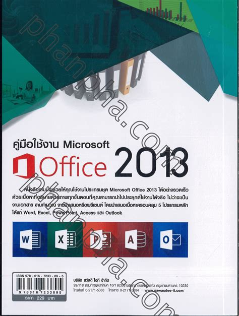 Microsoft Office Book by
