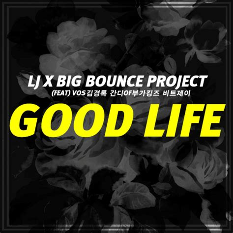 The Good Life Hp Free Mp3 Download | download single lj good life mp3