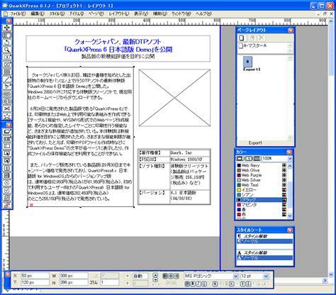 quarkxpress 10 full version free download crack for quark xpress 6 0