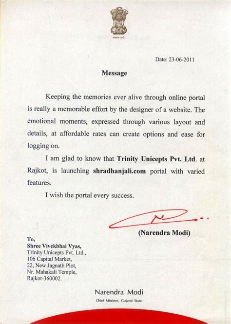 Letter Gujarati Shradhanjali An Memorial Portal