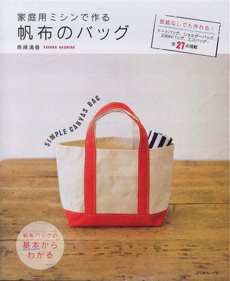 tote bag pattern books canvas bags japanese sewing pattern book simple basic