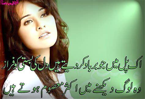 whatsapp wallpaper urdu moonsms sms message quotes image hd wallpaper pics