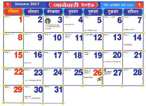 E Calendar Kalnirnay 2017 Marathi Calendar 2017 Free Pdf