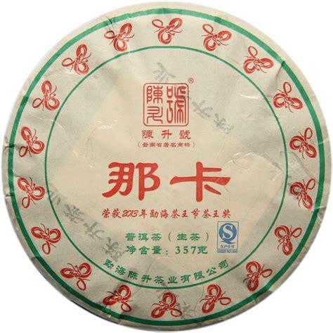 Kã Chen Shop by 2013 Chen Sheng Hao Quot Na Ka Quot Pu Erh Tea Cake Yunnan
