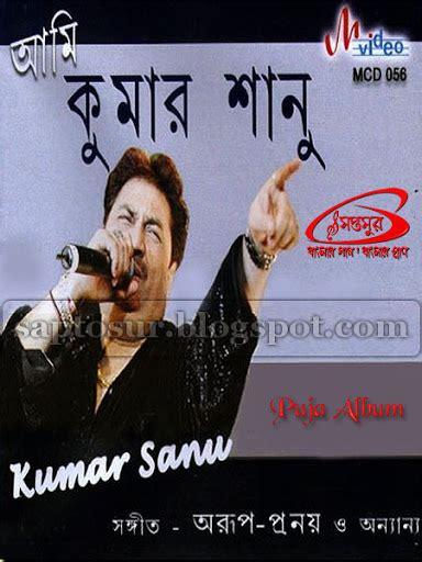download mp3 album of kumar sanu ami kumar sanu 2012 bengali mp3 songs album free