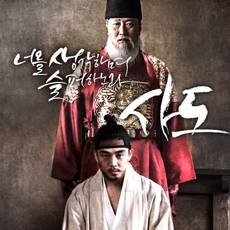 yoo ah in the throne the throne with yoo ah in and song kang ho looks intense