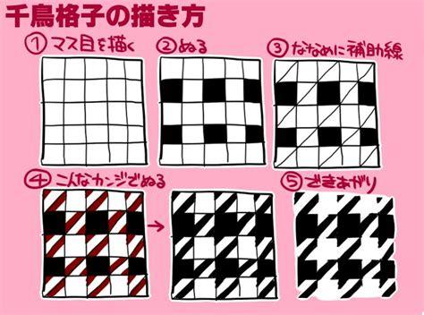 drawing houndstooth pattern 25 件以上の ゼンタングル のアイデア探し pinterest のおすすめ ゼンタングルの模様アイデア