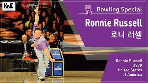 bowling swing and release 로니 러셀 ronnie russell 볼링 자세 슬로우 모션 스핀 훅 털어치기 회전 bowling