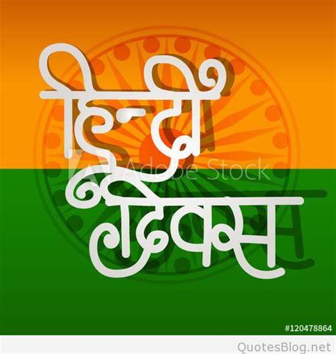 hindi diwas images quotes happy hindi diwas