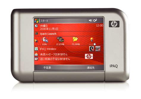 日本hp pda ipaq のデザインを一新