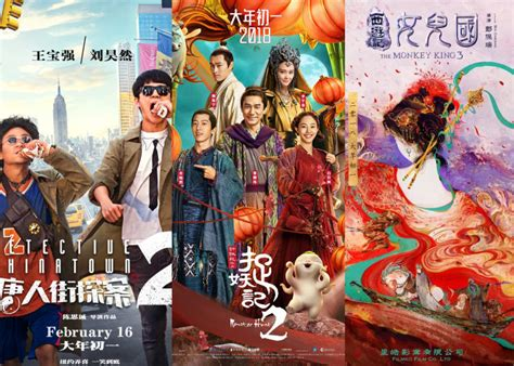 film china is near detective chinatown 2 at an amc theatre near you