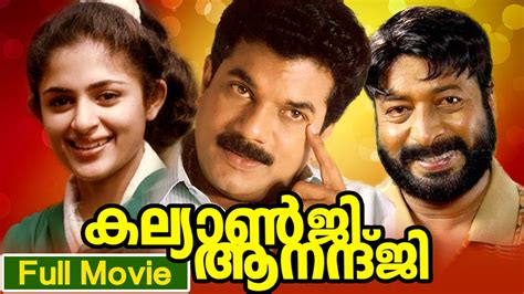 film comedy full movie malayalam full movie kalyanji anandji hd comedy