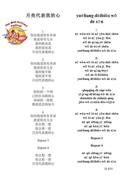 new year song in mandarin new year song with pinyin 28 images songs mandarin for