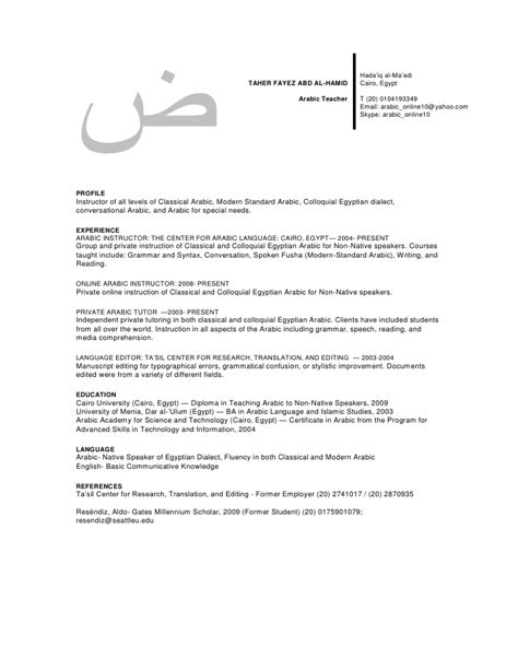 Cover Letter In Arabic by Taher Cv New