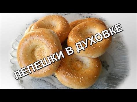 Узбекские лепешки в духовке (uzbek bread in the oven