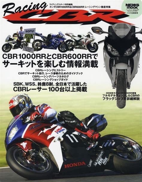 Import Gm Supercross Racing racing cbr cbr1000rr cbr600rr japan auto direct