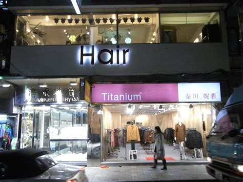 Sho Hairx file hk tst lock road upstair hair shop n clothing