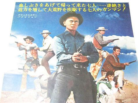 The Magnificent Of Khusyu 039 the magnificent seven poster 1960 s yul brynner
