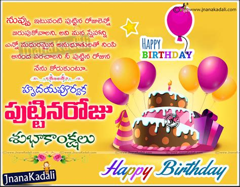 Telugu Happy Birthday Greeting In Telugu With Birthday