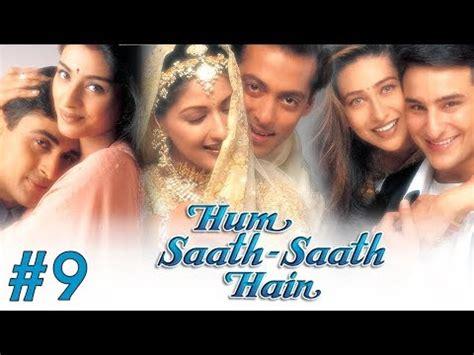 biography of movie hum saath saath hain hum saath saath hain full movie part 9 16 salman