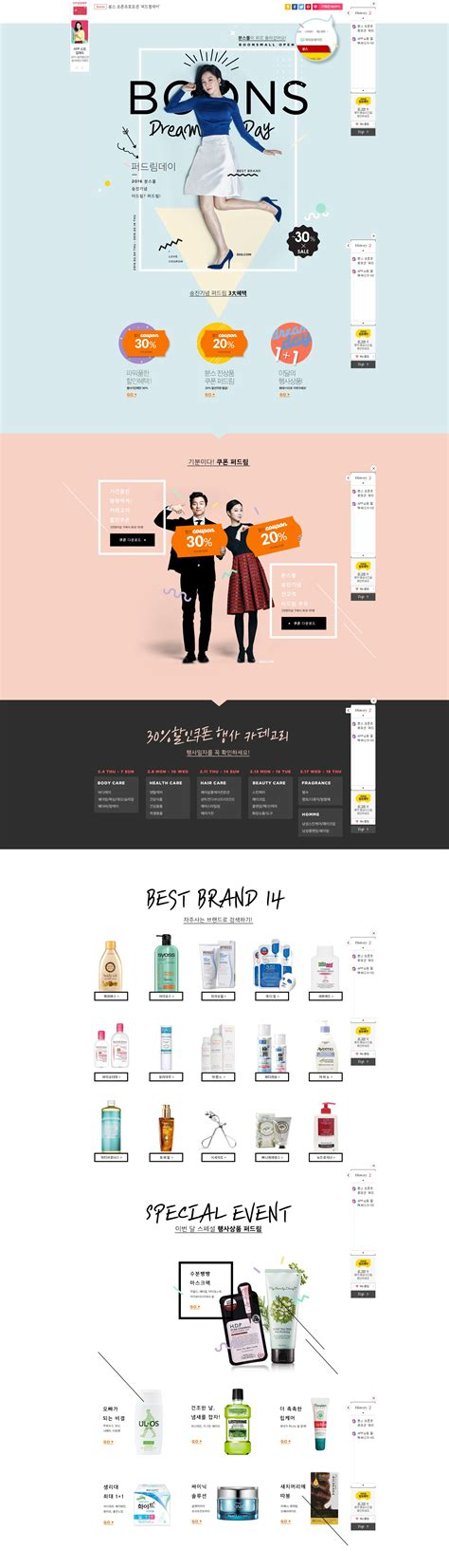 promotion layout inspiration promotion event mall ssg layout pinterest design