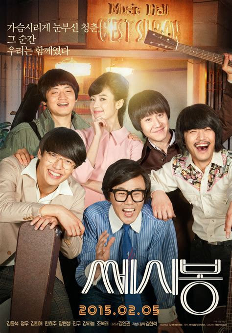 c est si bon korean movie february 5 2015 upcoming new c est si bon asianwiki