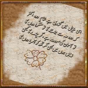 Urdu designed poetry collection scoopak