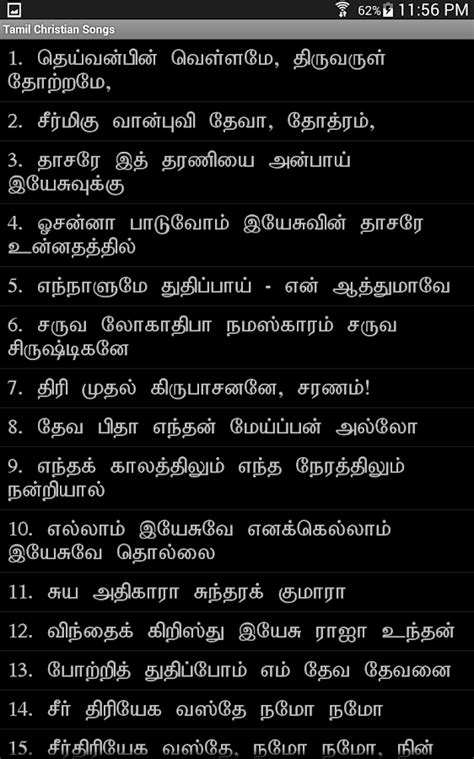 Tamil Christian Songs Book - Android Apps on Google Play