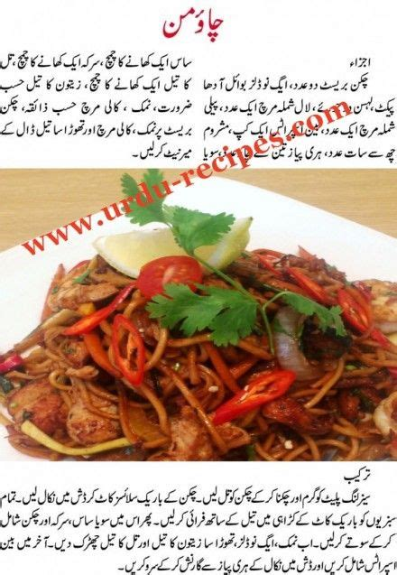 Chinese dishes recipe in urdu chinese dishes recipe forumfinder Choice Image