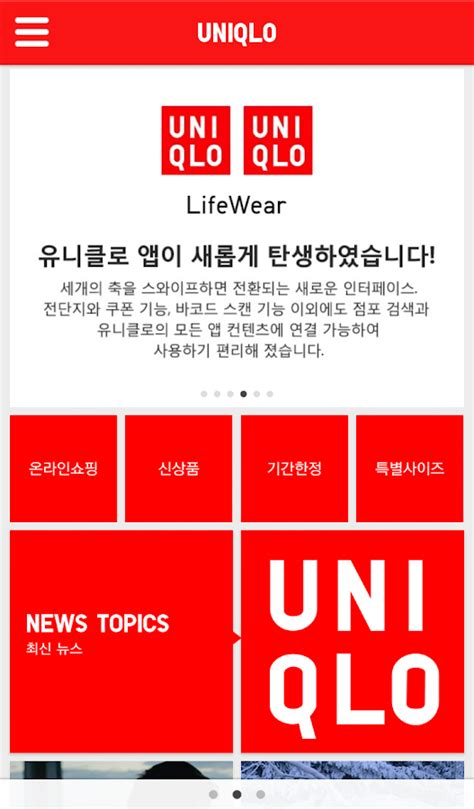 Buy Uniqlo Gift Card - uniqlo kr android apps on google play