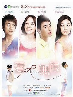 film endless love episode 1 infinity dreams 愛 無限 ai wu xian endless love