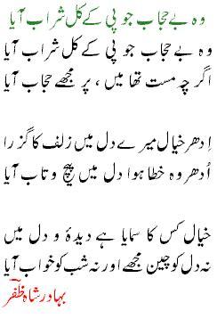 Zaifa Syari urdu poetries bahadur shah zafar